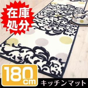 キッチンマット ロング おしゃれ 洗える 約45×180cm /エーデル|yokozuna