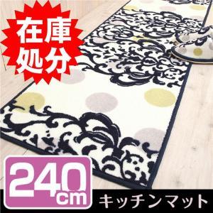 キッチンマット ロング おしゃれ 洗える 約45×240cm /エーデル|yokozuna