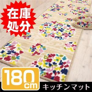 キッチンマット ロング おしゃれ 洗える 約45×180cm /ランジア|yokozuna