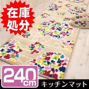 キッチンマット ロング おしゃれ 洗える 約45×240cm /ランジア yokozuna