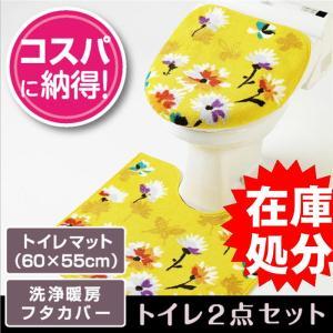 トイレ2点セット トイレマット(60×55cm)+洗浄暖房フタカバー/アベイユ|yokozuna