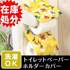 トイレットペーパーホルダーカバー おしゃれ /アベイユ yokozuna