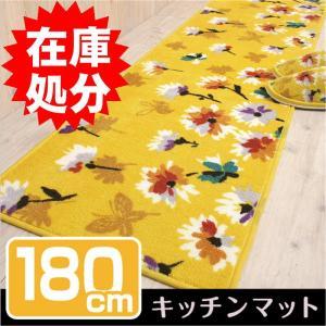 キッチンマット ロング おしゃれ 洗える 約45×180cm /アベイユ|yokozuna