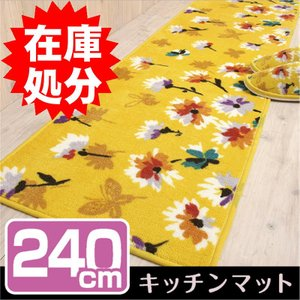 キッチンマット ロング おしゃれ 洗える 約45×240cm /アベイユ yokozuna