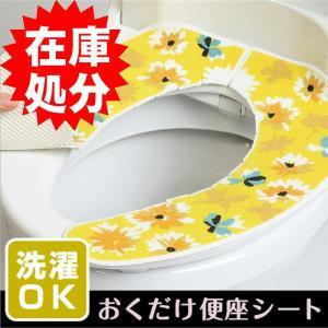 便座シート かんたん置くだけ 吸着 /アベイユ yokozuna