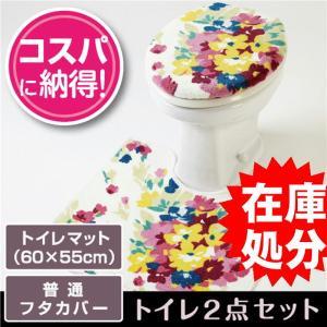 トイレマット セット おしゃれ 2点セット マット(60×55cm)+普通フタカバー/ブーケ|yokozuna