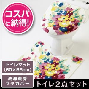 トイレ2点セット トイレマット(60×55cm)+洗浄暖房フタカバー/ブーケ|yokozuna