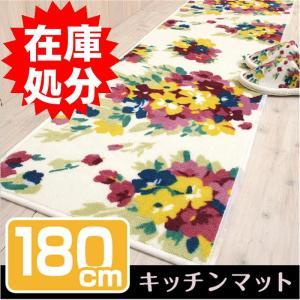 キッチンマット ロング おしゃれ 洗える 約45×180cm /ブーケ|yokozuna