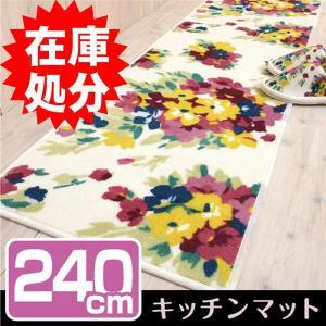 キッチンマット ロング おしゃれ 洗える 約45×240cm /ブーケ yokozuna