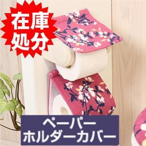在庫処分 ハナミズキ トイレットペーパーホルダーカバー|yokozuna