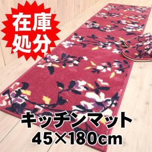在庫処分 ハナミズキ キッチンマット 180cmタイプ|yokozuna