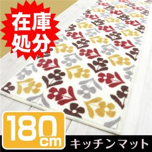 キッチンマット ロング おしゃれ 洗える 北欧 約45×180cm /ミュッカ|yokozuna