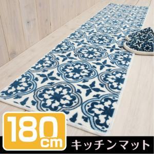 キッチンマット ロング おしゃれ 洗える 約45×180cm /グロリア yokozuna