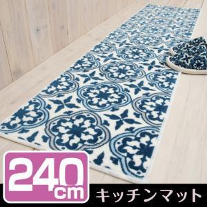 キッチンマット ロング おしゃれ 洗える 約45×240cm /グロリア yokozuna