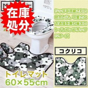 トイレマット 約55×60cm 滑りにくい加工 /コクリコ