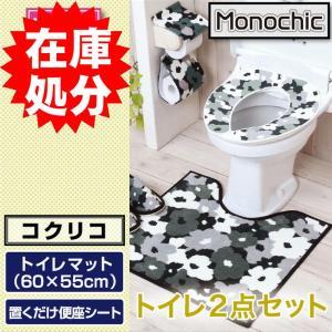 トイレマット セット おしゃれ 2点セット マット(60×55cm)+置くだけ便座シート /コクリコ|yokozuna