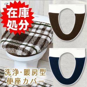 便座カバー おしゃれ 洗浄暖房タイプ /プレード 2色|yokozuna