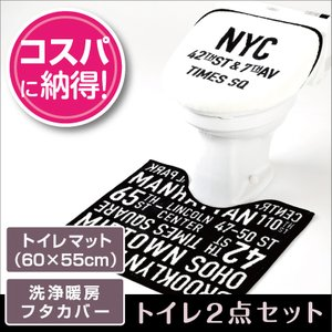 トイレマット セット おしゃれ 2点セット マット(55×60cm)+洗浄暖房フタカバー/タイムズスクエア|yokozuna