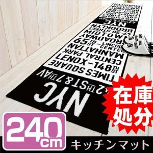 キッチンマット ロング おしゃれ 洗える 約45×240cm /タイムズスクエア yokozuna