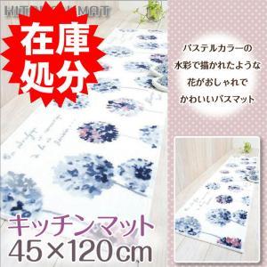 在庫処分 キッチンマット 約45×120cm /ラネージュ|yokozuna