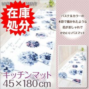 在庫処分 キッチンマット ロング 約45×180cm /ラネージュ|yokozuna
