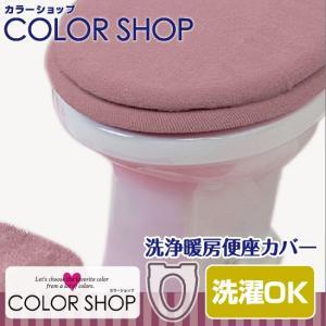 便座カバー おしゃれ 洗浄暖房タイプ /カラーショップ スモークピンク|yokozuna