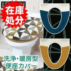 便座カバー おしゃれ 洗浄暖房タイプ /ジオメトリー 2色|yokozuna