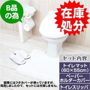 在庫処分 B品の為、大幅値下げ トイレ3点セット マット(55×60cm)+ペーパーホルダーカバー+...