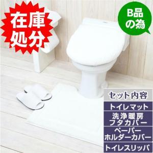 トイレ用品は衛生商品です。お客様のご都合による返品交換は開封・未開封にかかわらず、お受けすることがで...
