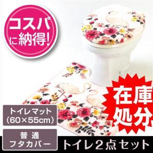在庫処分 トイレ2点セット マット(55×60cm)+普通フタカバー /フラミンゴ