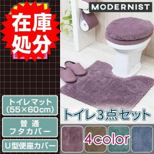 在庫処分 トイレ3点セット マット(55×60cm)+普通フタカバー+U型便座カバー /モダニスト ...
