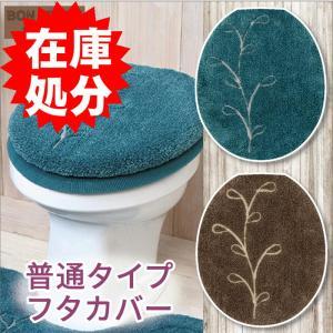 在庫処分 トイレフタカバー 普通タイプ /ボンテール 2色|yokozuna