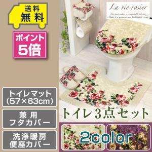 トイレ3点セット マット(57×63cm)+兼用フタカバー+洗浄便座カバー /ラヴィーロジェ 2色