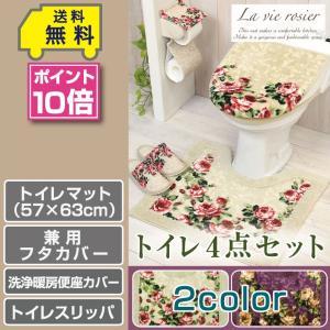 トイレ4点セット マット(57×63cm)+兼用フタカバー+洗浄便座カバー+トイレスリッパ /ラヴィ...