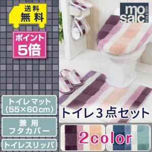 トイレ3点セット マット(55×60cm)+兼用フタカバー+トイレスリッパ /モザイク 2色