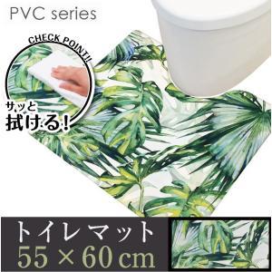 拭ける!洗濯不要 トイレマット 約55×60cm /PVC ジャングル