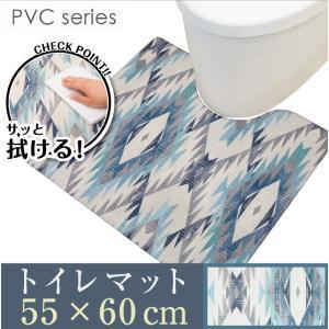 拭ける!洗濯不要 トイレマット 約55×60cm /PVC ネイティブ