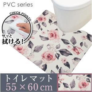 拭ける!洗濯不要 トイレマット 約55×60cm /PVC ドローレス