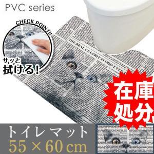 拭ける!洗濯不要 トイレマット 約55×60cm /PVC オッドアイ
