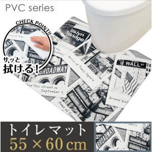 拭ける!洗濯不要 トイレマット 約55×60cm /PVC マンハッタン