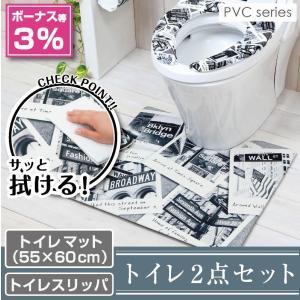 トイレ2点セット マット(55×60cm)+トイレスリッパ /PVC マンハッタン