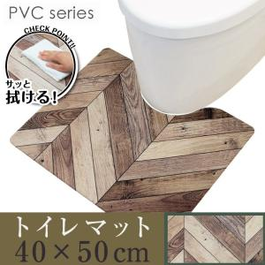 拭ける!洗濯不要 トイレマット ミニ 約40×50cm /PVC ヘリング