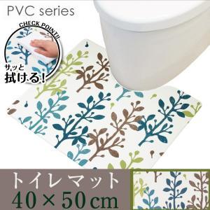 拭ける!洗濯不要 トイレマット ミニ 約40×50cm /PVC フォレスト
