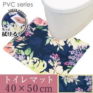 拭ける!洗濯不要 トイレマット ミニ 約40×50cm /PVC マリア