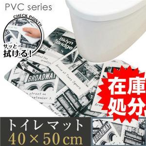 拭ける!洗濯不要 トイレマット ミニ 約40×50cm /PVC マンハッタン