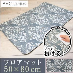 拭ける!洗濯不要 フロアマット 玄関マット 約50×80cm /PVC クラシーク|yokozuna