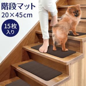 拭ける!洗濯不要 もちピタッ 階段マット 約20×45cm 15枚入り /PVC ブラウン