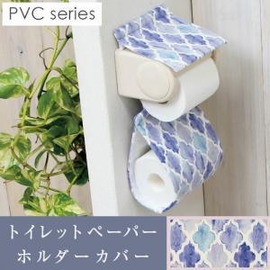 トイレットペーパーホルダーカバー /PVC モロッカン
