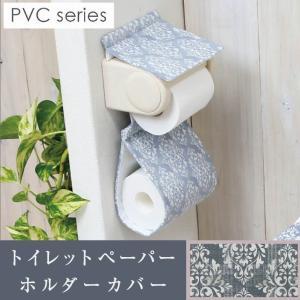 トイレットペーパーホルダーカバー PVC クラシークの商品画像|ナビ