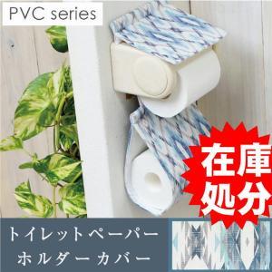 トイレットペーパーホルダーカバー /PVC ネイティブ